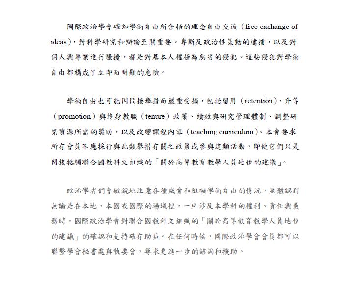 學術自由聲明中譯2.1
